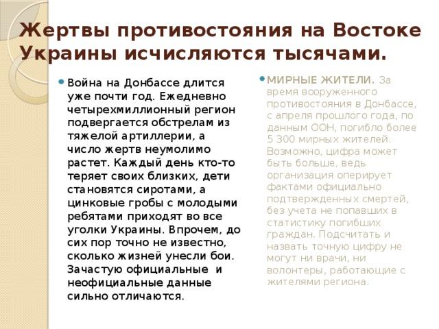 Жертвы противостояния на Востоке Украины исчисляются тысячами.