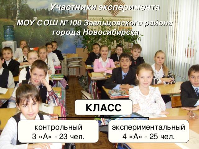 Участники  эксперимента МОУ СОШ №100 Заельцовского района города Новосибирска КЛАСС контрольный 3 «А» - 23 чел. экспериментальный 4 «А» - 25 чел.