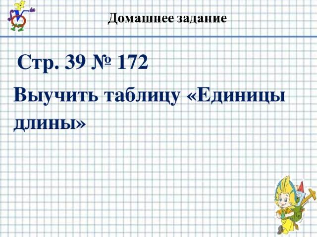 Стр. 39 № 172 Выучить таблицу «Единицы длины»