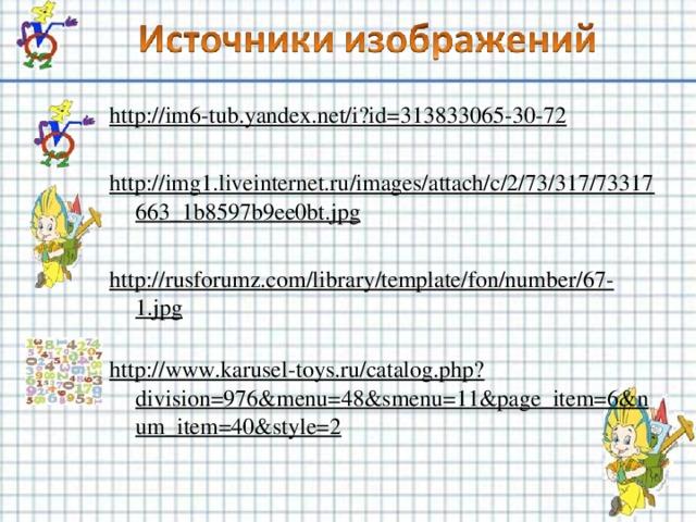 http://im6-tub.yandex.net/i?id=313833065-30-72  http://img1.liveinternet.ru/images/attach/c/2/73/317/73317663_1b8597b9ee0bt.jpg  http://rusforumz.com/library/template/fon/number/67-1.jpg   http://www.karusel-toys.ru/catalog.php?division=976&menu=48&smenu=11&page_item=6&num_item=40&style=2