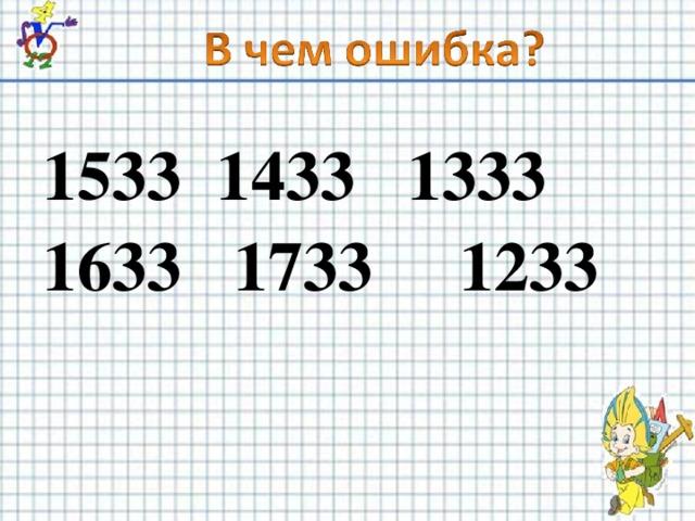 1533 1433 1333 1633 1733 1233