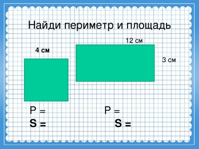 Найди периметр и площадь  12 см  4 см  3 см  Р = Р =   S = S =