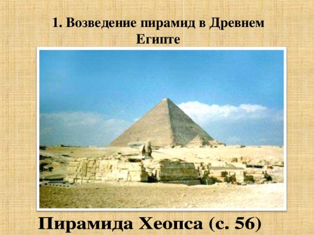 1. Возведение пирамид в Древнем Египте