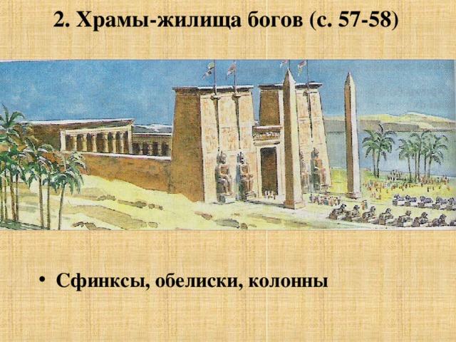 2. Храмы-жилища богов (с. 57-58)   Сфинксы, обелиски, колонны
