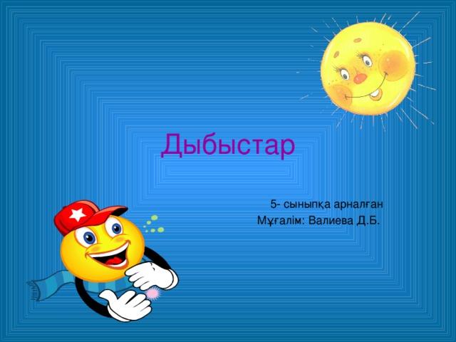 Дыбыстар 5- сыныпқа арналған Мұғалім: Валиева Д.Б.