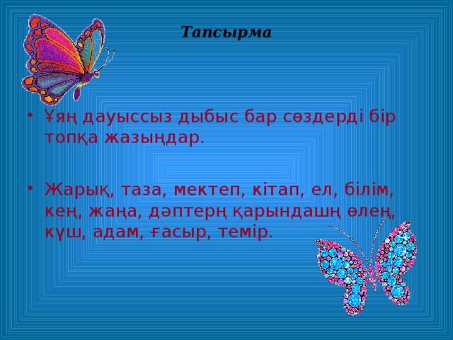 Тапсырма