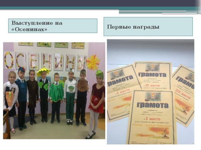 Первые награды Выступление на «Осенинах»