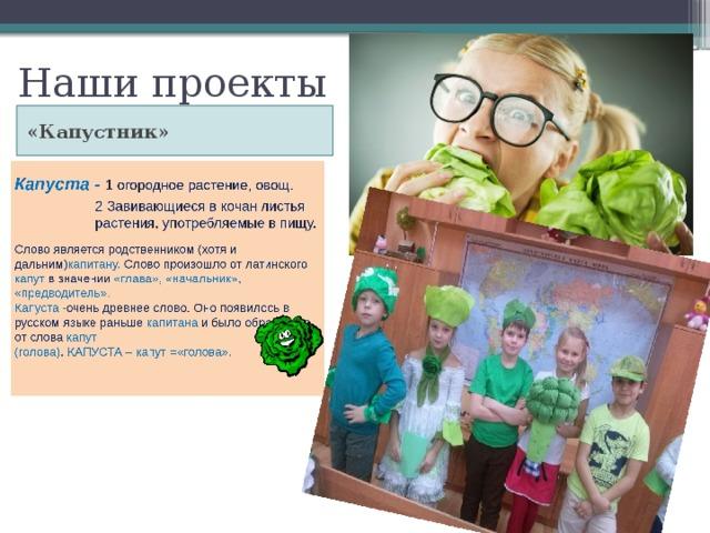 Наши проекты «Капустник»