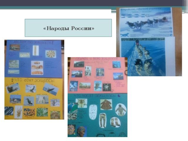 «Народы России»