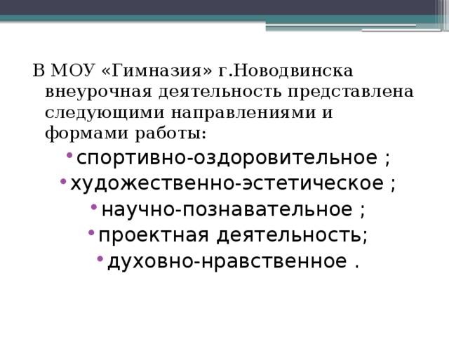 В МОУ «Гимназия» г.Новодвинска внеурочная деятельность представлена следующими направлениями и формами работы: