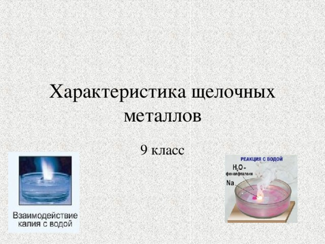 Характеристика щелочных металлов