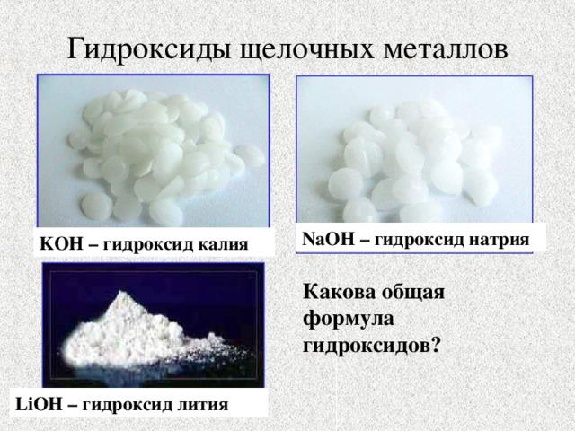 Гидроксиды щелочных металлов NaOH – гидроксид натрия KOH – гидроксид калия Какова общая формула гидроксидов? LiOH – гидроксид лития