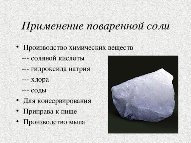 Применение поваренной соли Производство химических веществ  --- соляной кислоты  --- гидроксида натрия  --- хлора  --- соды