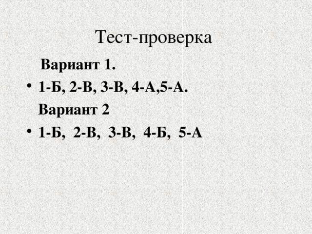 Вариант 1. 1-Б, 2-В, 3-В, 4-А,5-А.  Вариант 2
