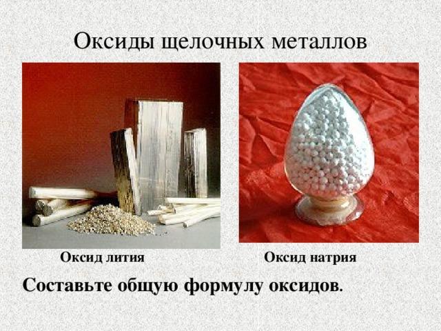 Оксиды щелочных металлов Оксид лития Оксид натрия Составьте общую формулу оксидов .