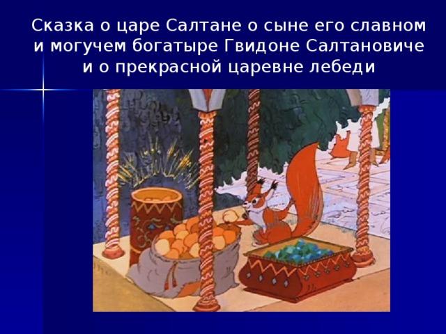 Сказка о царе Салтане о сыне его славном и могучем богатыре Гвидоне Салтановиче и о прекрасной царевне лебеди