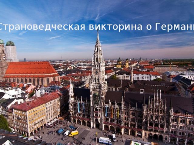 Интеллектуальная Страноведческая Игра Страноведческая викторина о Германии