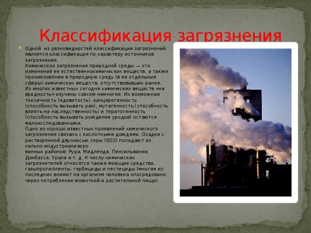 Классификация загрязнения