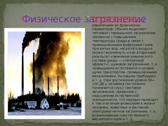 Физическое загрязнение
