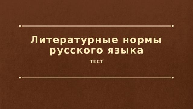 Литературные нормы русского языка Тест