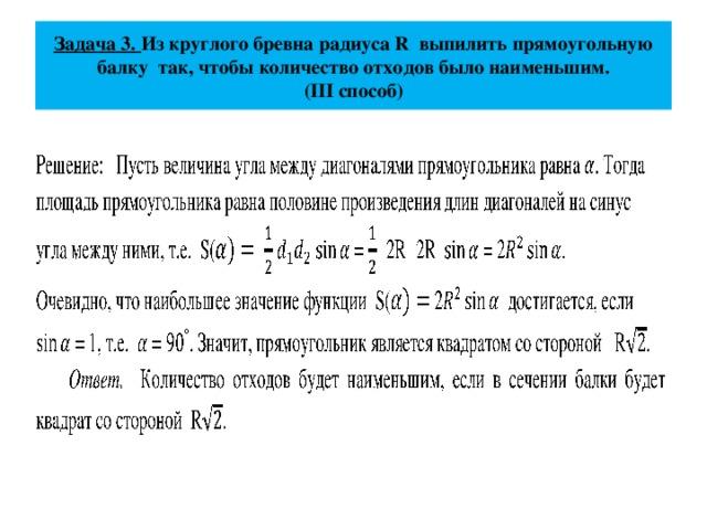 Задача 3. Из круглого бревна радиуса R выпилить прямоугольную балку так, чтобы количество отходов было наименьшим.  (III способ)