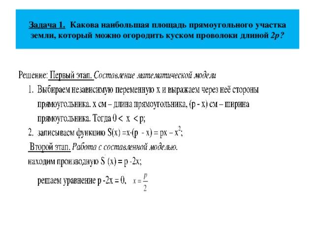 Алгоритм решения задач в егэ по математике задача с решение задач симплекс методом