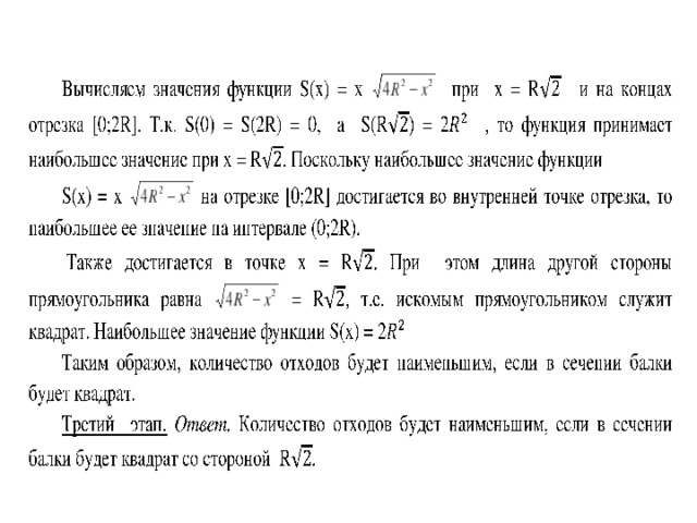 Экстремальная задача примеры решения готовое решение задачи по теоретической