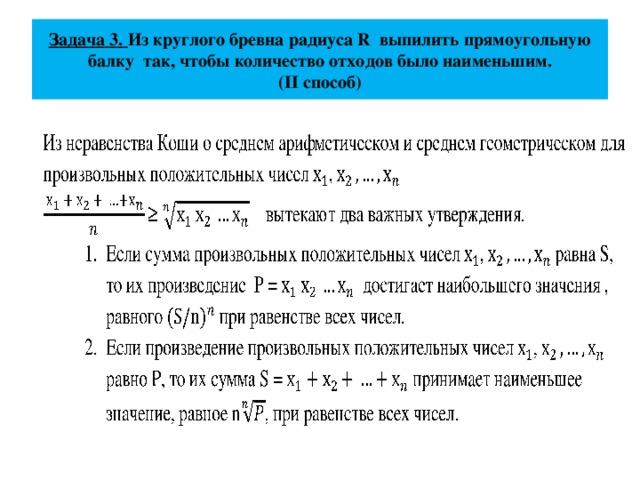 Задача 3. Из круглого бревна радиуса R выпилить прямоугольную балку так, чтобы количество отходов было наименьшим.  (II способ)