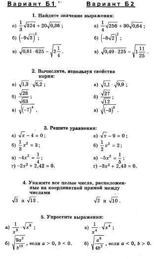 Квадратный корень свойства квадратного корня контрольная работа 7216