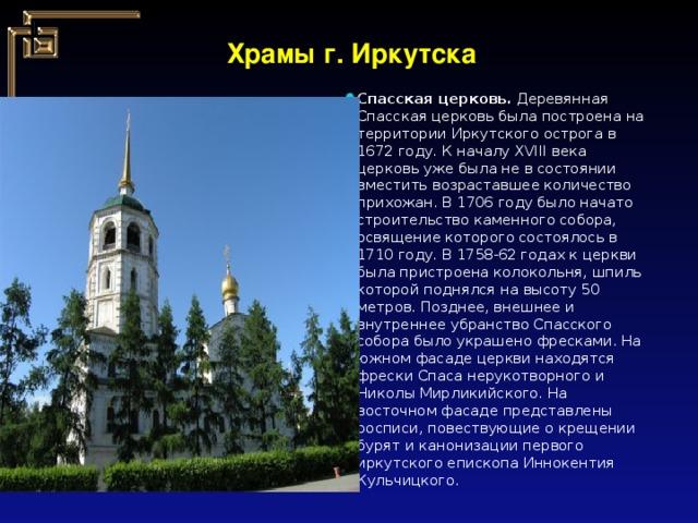 Храмы г. Иркутска