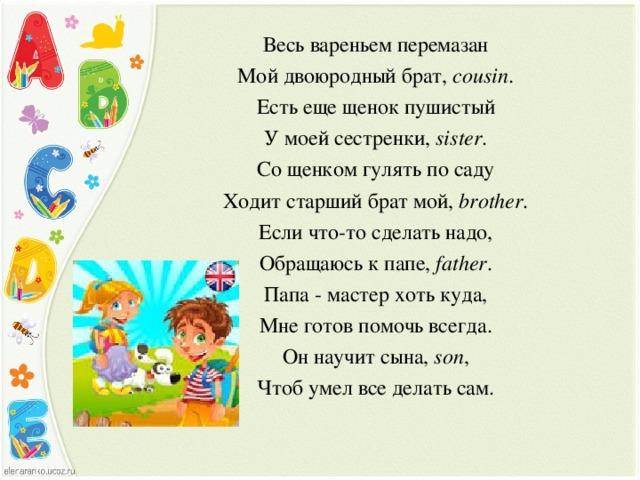 Стихи про брата и сестру короткие и красивые детские