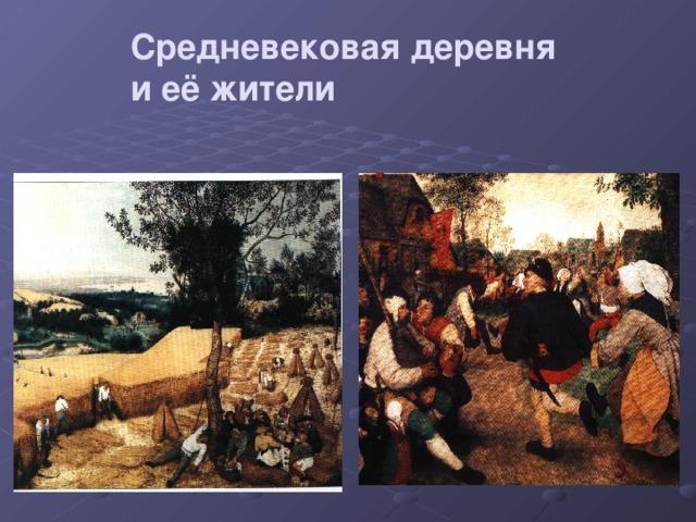 Средневековая деревня  и её жители