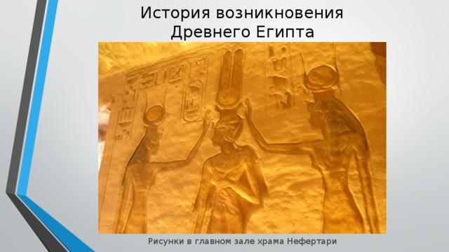 История возникновения  Древнего Египта   Рисунки в главном зале храма Нефертари
