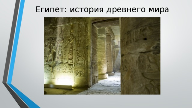 Египет: история древнего мира