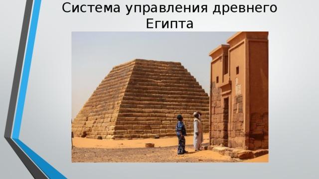 Система управления древнего Египта