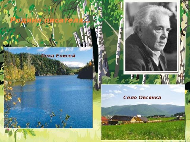 Родина писателя… Река Енисей Село Овсянка