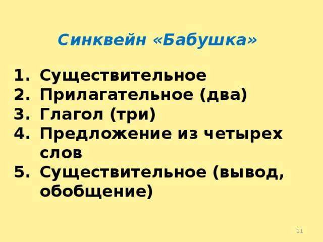 Синквейн «Бабушка» Существительное Прилагательное (два) Глагол (три) Предложение из четырех слов Существительное (вывод, обобщение)