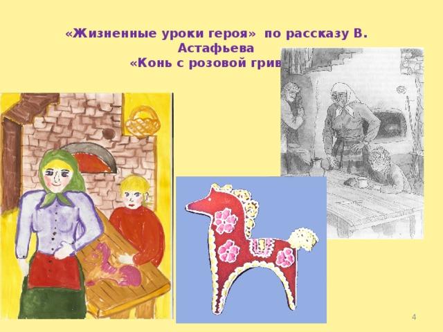 «Жизненные уроки героя» по рассказу В. Астафьева  «Конь с розовой гривой »