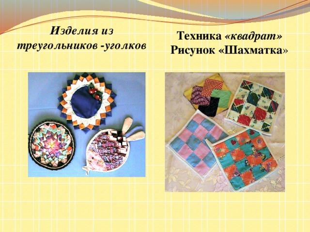 Изделия из треугольников -уголков Техника «квадрат» Рисунок «Шахматка »