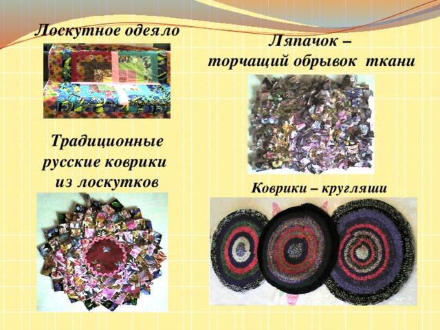 Лоскутное одеяло Ляпачок –  торчащий обрывок ткани Традиционные русские коврики из лоскутков Коврики – кругляши