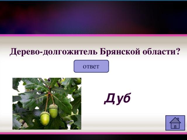 Дерево-долгожитель Брянской области? ответ Дуб