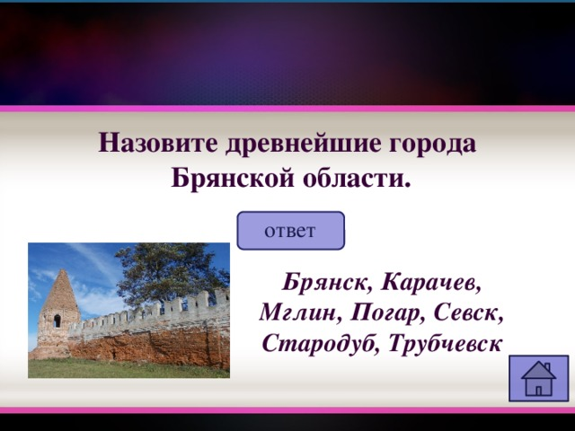 Назовите древнейшие города Брянской области. ответ Брянск, Карачев, Мглин, Погар, Севск, Стародуб, Трубчевск