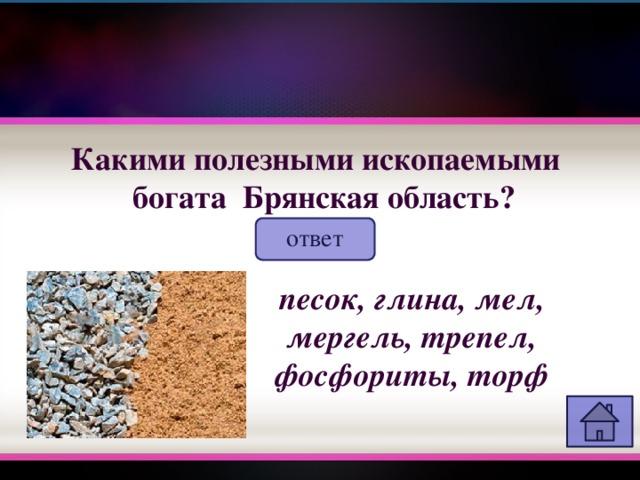 Какими полезными ископаемыми богата Брянская область? ответ песок, глина, мел, мергель, трепел, фосфориты, торф