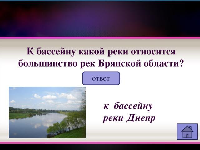 К бассейну какой реки относится большинство рек Брянской области? ответ к бассейну реки Днепр