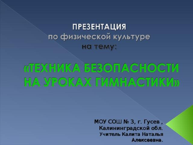 МОУ СОШ № 3, г. Гусев , Калининградской обл. Учитель Калита Наталья Алексеевна.