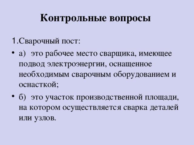 Контрольные вопросы   1.  Сварочный пост: