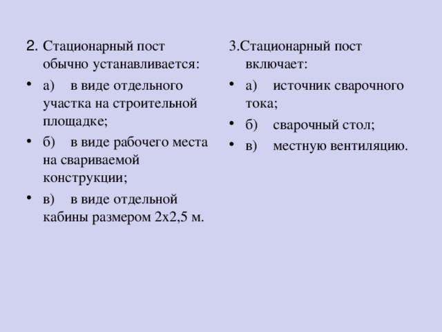 2.  Стационарный пост обычно устанавливается: 3.Стационарный пост включает: