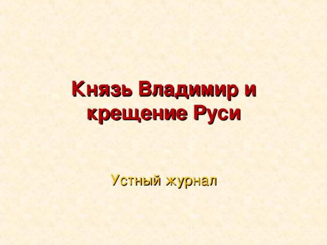 Князь Владимир и крещение Руси Устный журнал