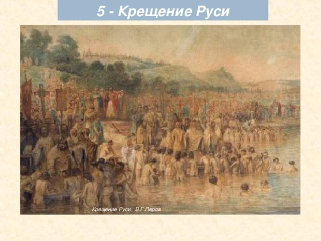 5 - Крещение Руси Крещение Руси.  В.Г.Перов