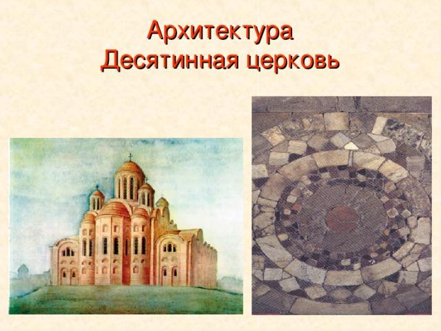 Архитектура  Десятинная церковь